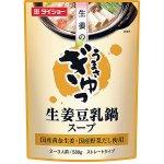ノベルティ・粗品で人気の「うまさ ぎゅっ 生姜豆乳鍋スープ」