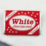 プレスタオルチョコタイプ(白)