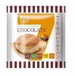 7年保存レトルトパン(チョコレート)