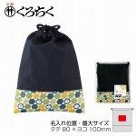 ノベルティ・粗品で人気の「京都くろちく・切替え巾着 」