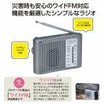 ノベルティ・粗品で人気の「 ワイドFM対応ポータブルラジオ(AM/FM)」