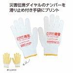 ノベルティ・粗品で人気の「災害伝言ダイヤル すべり止め付手袋」