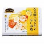 ノベルティ・粗品で人気の「金の食卓 瀬戸内レモンの冷し中華3食組」