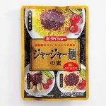ノベルティ・粗品で人気の「ジャージャー麺の素」