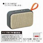 ノベルティ・粗品で人気の「FM/MP3対応ワイヤレススピーカー 」