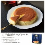 ノベルティ・粗品で人気の「にっぽん美食めぐり 六甲山麓チーズケーキ 1個」