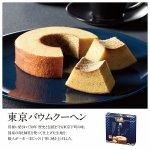 ノベルティ・粗品で人気の「にっぽん美食めぐり 東京バウムクーヘン 1個」