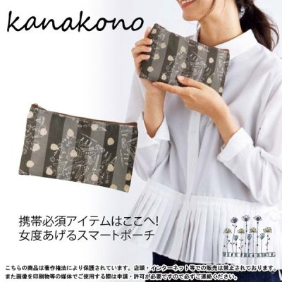 カナコノ/ポーチ(ボタニカルストライプ)