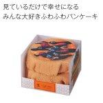 ノベルティ・粗品で人気の「 CafeDeli ダブルパンケーキタオル」