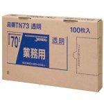 業務用ポリ袋BOXタイプ 透明(70L 100枚入)