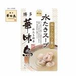ノベルティ・粗品で人気の「博多華味鳥鍋スープ 水たき」
