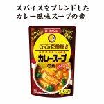 ノベルティ・粗品で人気の「CoCo壱番屋監修スープの素2人前 カレー」