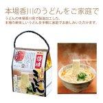 ノベルティ・粗品で人気の「うどん県讃岐 手提げボックス3食入/もっちり讃岐うどん」