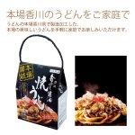 ノベルティ・粗品で人気の「うどん県讃岐 手提げボックス3食入/香ばし焼うどん」