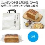 ノベルティ・粗品で人気の「牧之原謹製 あをぞら食パン2斤」