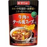 ノベルティ・粗品で人気の「牛肉のテール風スープの素」