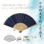 ノベルティ・粗品で人気の「江戸粋扇子 ■紺青」
