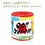 ノベルティ・粗品で人気の「【国産】GO!JAPANトイレットロール」