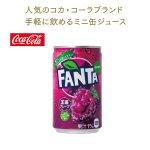 ノベルティ・粗品で人気の「コカ・コーラブランド缶ジュース160ml ファンタグレープ」