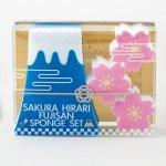 ノベルティ・粗品で人気の「桜ひらり 富士山スポンジセット」