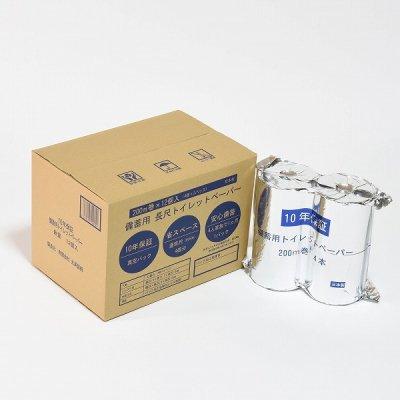 【国産】10年保証備蓄用トイレットペーパー200m巻×12ロール(芯有)