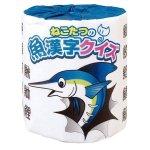 ねこたつの 魚漢字クイズ1R