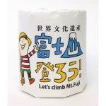 富士山登ろう!1R