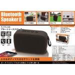 ノベルティ・粗品で人気の「Bluetoothスピーカー�」