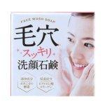 ノベルティ・粗品で人気の「毛穴スッキリ洗顔石鹸」