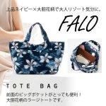 ファロ/トートバッグ