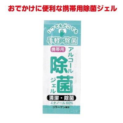 ノベルティ・粗品で人気の「【国産】アルコール除菌ジェル(携帯用)1P」