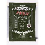【国産】松の精分包