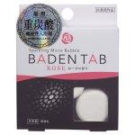【国産】薬用BADEN TAB(ローズの香り)5錠1パック
