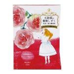 【国産】お姫様の薔薇しずく
