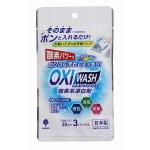 ノベルティ・粗品で人気の「 【国産】OXI WASH(オキシウォッシュ)水溶紙パック 30g×3パック入」