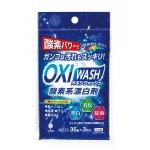 ノベルティ・粗品で人気の「 【国産】OXI WASH(オキシウォッシュ)酸素系漂白剤35g×3包入」