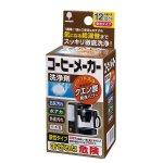 【国産】コーヒーメーカー洗浄剤