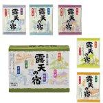 【国産】薬用入浴剤 露天の宿10包入