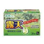 【国産】露天 薬用発泡入浴剤 森林の香り 20錠入り