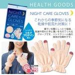 ノベルティ・粗品で人気の「保湿ナイトケア手袋」