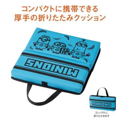 ノベルティ・粗品で人気の「ミニオンズ 折り畳みクッション(ブルー)」
