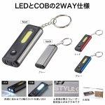 【レーザー印刷費用含む】LED&COB 2WAYライト 1個
