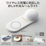 ノベルティ・粗品で人気の「【フルカラー印刷費用含む】ワイヤレス充電&タッチライト」