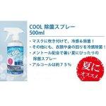 ノベルティ・粗品で人気の「COOL除菌スプレー(500ml)」