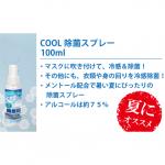COOL除菌スプレー(100ml)