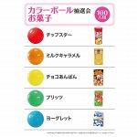 ノベルティ・粗品で人気の「カラーボール抽選会 お菓子(100人用)」