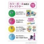 ノベルティ・粗品で人気の「カラーボール抽選会 キャラクター(100人用) 」
