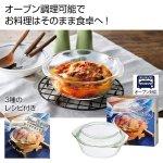 ノベルティ・粗品で人気の「オーブン対応 耐熱ガラスココット」