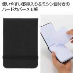 ハードカバーメモ帳(ミシン目付き)1冊(ブラック)
