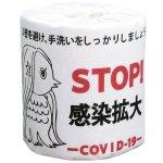 【国産】アマビエ・STOP!感染拡大トイレットロールダブル(30m)
